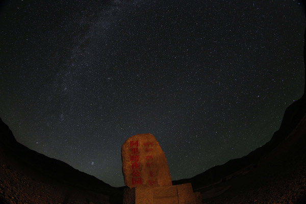 The starry night sky can be seen at the China Conservation Area for Dark and Starry Sky in Ngari in the Tibet autonomous region. (Photo/Xinhua)